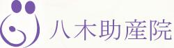 熊本市で母乳育児の悩み相談なら桶谷式乳房管理法の【八木助産院】へ